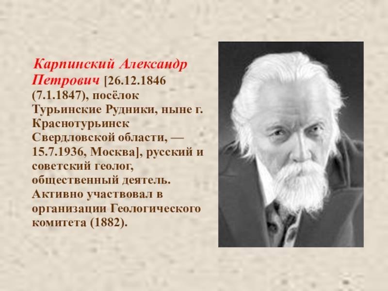 Александр петрович карпинский - вики