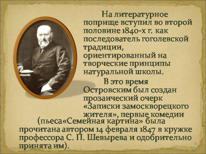 Александр островский: биография, творчество, карьера, личная жизнь