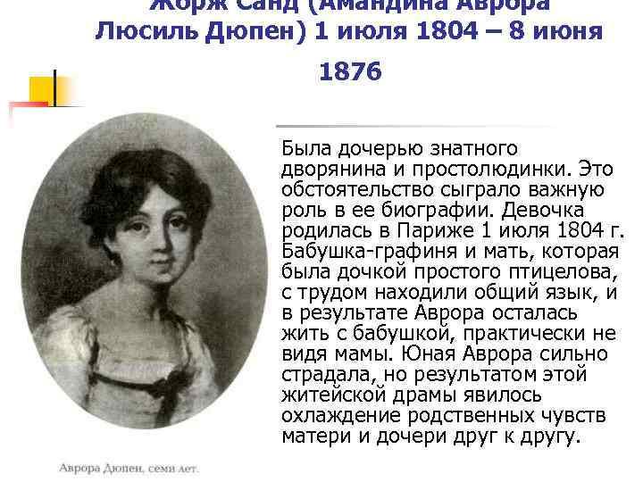 Жорж санд. 50 знаменитых любовниц
