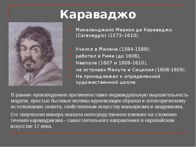 Микеланджело меризи да караваджо. произведения художника, интересные факты о его жизни
