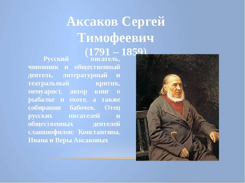 Аксаков, сергей тимофеевич. биография поэта. — поэзия | творческий портал