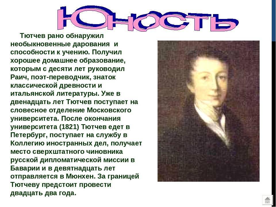 Федор тютчев - биография, личная жизнь, фото