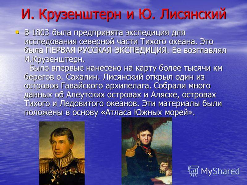 Иван федорович крузенштерн — краткая биография