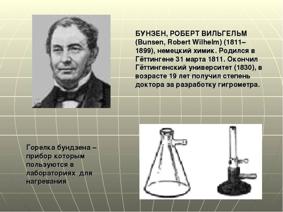 Бунзен, роберт вильгельм — википедия
