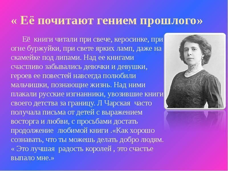 Чарская Лидия Алексеевна