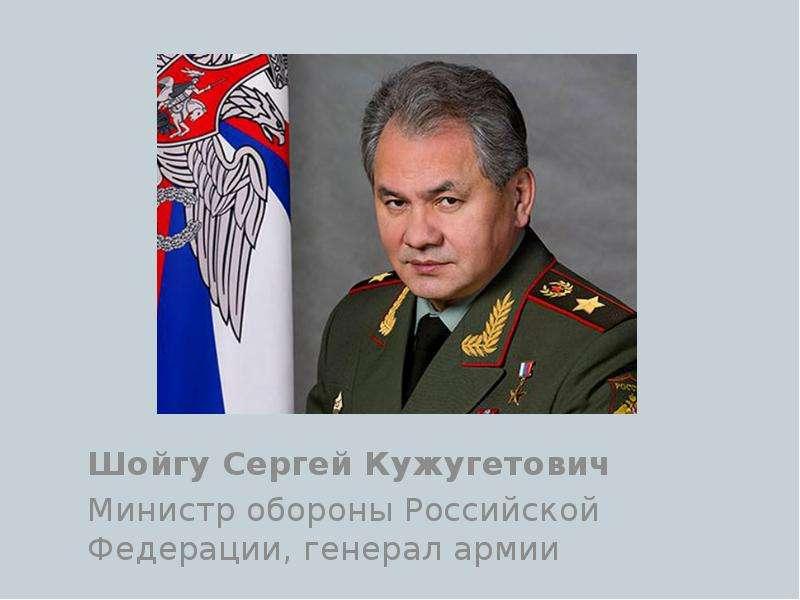 Сергей кужугетович шойгу