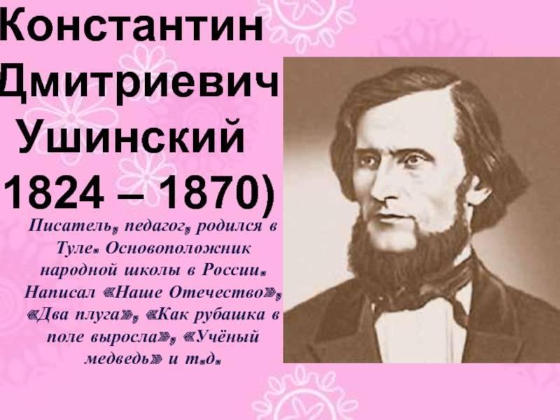 Константин ушинский: краткая биография