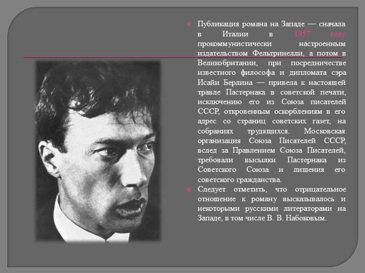 Пастернак леонид осипович: картины, биография