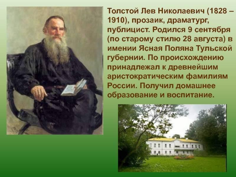 Лев толстой – биография, фото, личная жизнь, рассказы и книги - 24сми