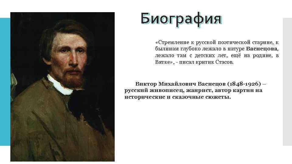 Васнецов виктор михайлович - биография, новости, фото, дата рождения, пресс-досье. персоналии глобалмск.ру.