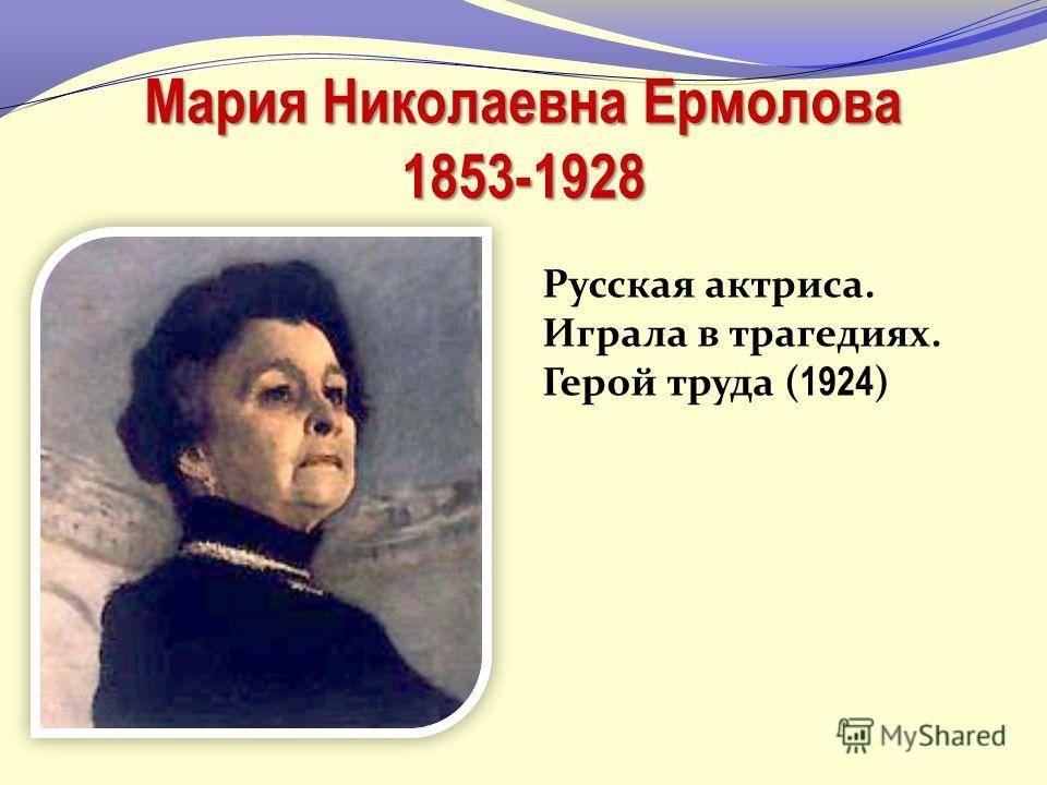 Мария ермолова - актриса, звезда малого театра - she-win