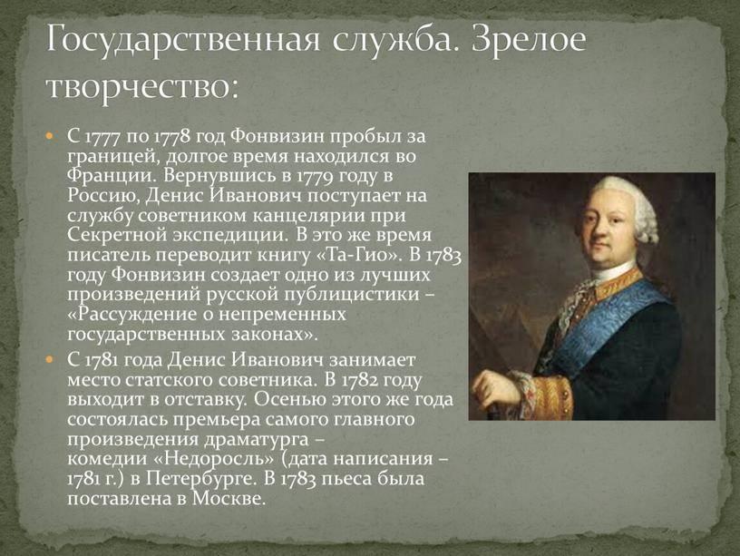 Интересные факты о денисе ивановиче фонвизине: краткая биография из жизни писателя