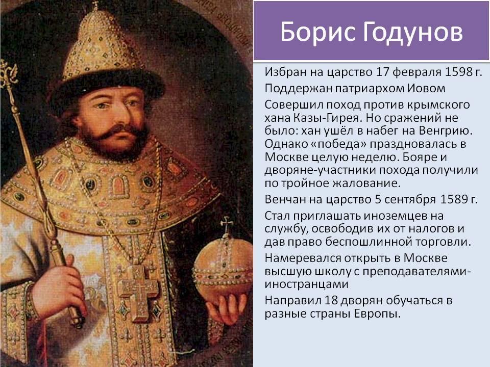 Правление бориса годунова с 1598 по 1605 годы