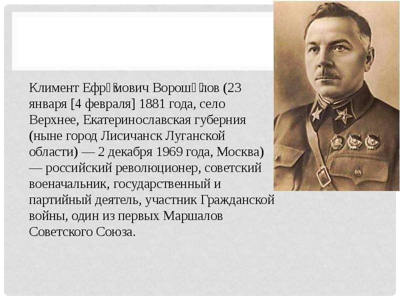 Ворошилов, климент ефремович - русская историческая библиотека