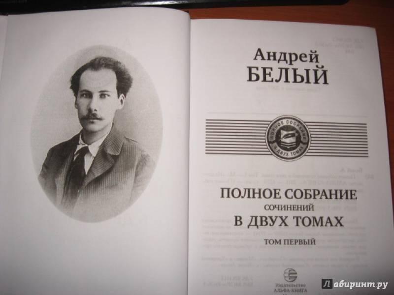 Андрей белый (борис николаевич бугаев). биографическая справка