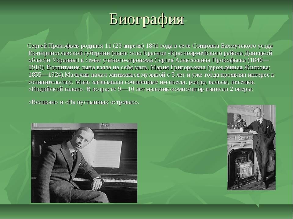Сергей прокофьев: «воздух чужбины не возбуждает во мне вдохновения»