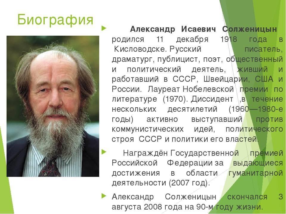 Краткая биография александра солженицына и его история успеха
