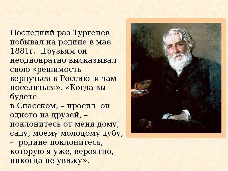 Тургенев иван сергеевич — продетлит