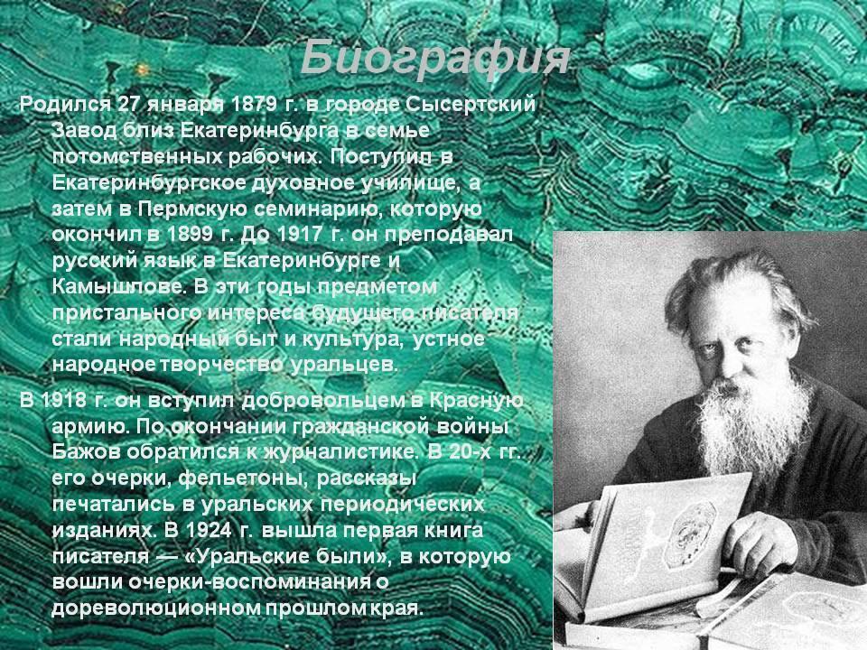 Биография бажова павла петровича для детей