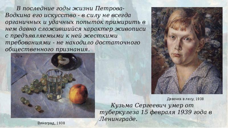 50 интересных фактов о художнике к. с. петрове-водкине — общенет