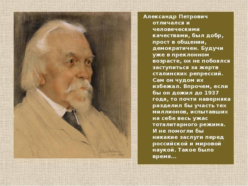 Карпинский, александр петрович википедия