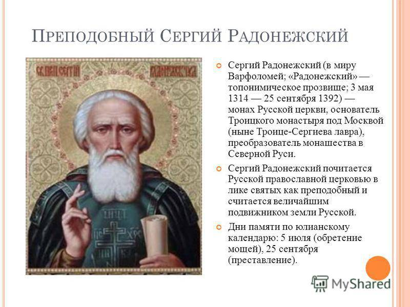 Краткая биография радонежского сергия, интересное о святом для детей всех классов