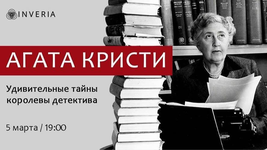 Агата кристи — биография писательницы | исторический документ