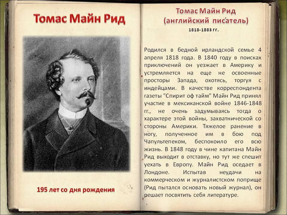Рид, Томас Майн