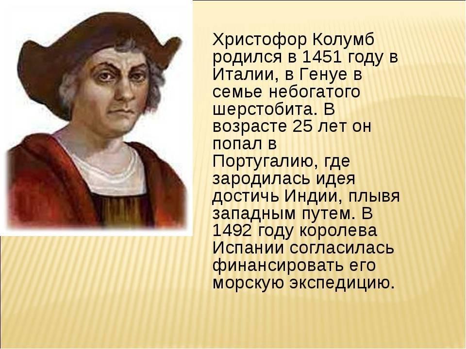 Христофор колумб - биография, информация, личная жизнь