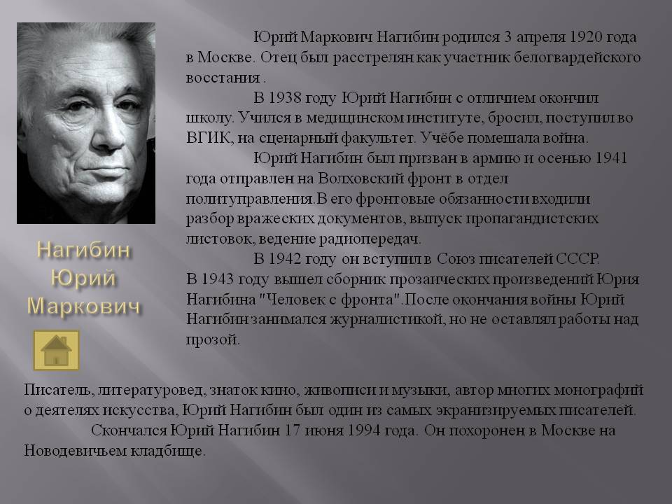 Нагибин, юрий маркович википедия