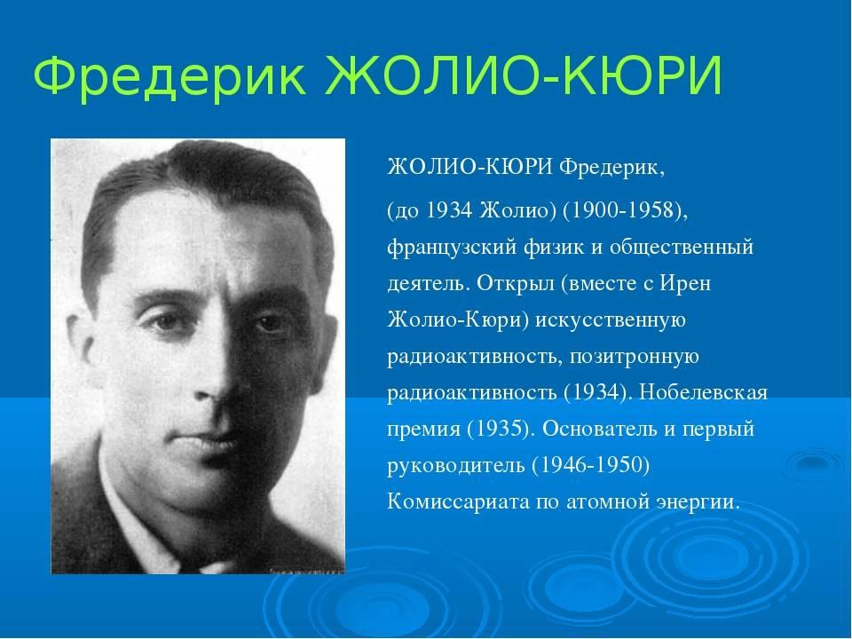 Ирен жолио-кюри: фото и биография лауреата нобелевской премии :: syl.ru