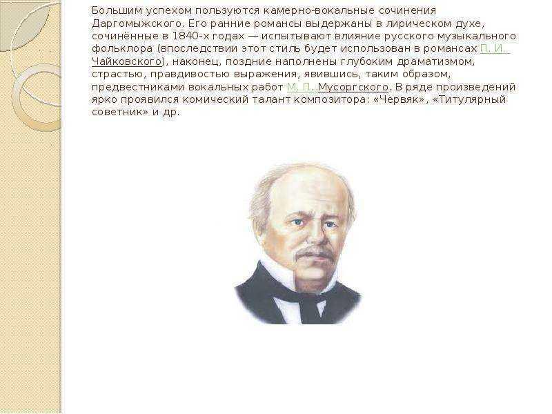 Даргомыжский александр сергеевич - вики