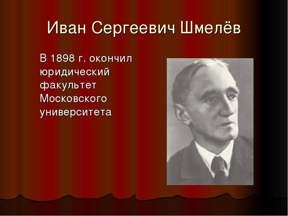 Шмелёв, иван сергеевич