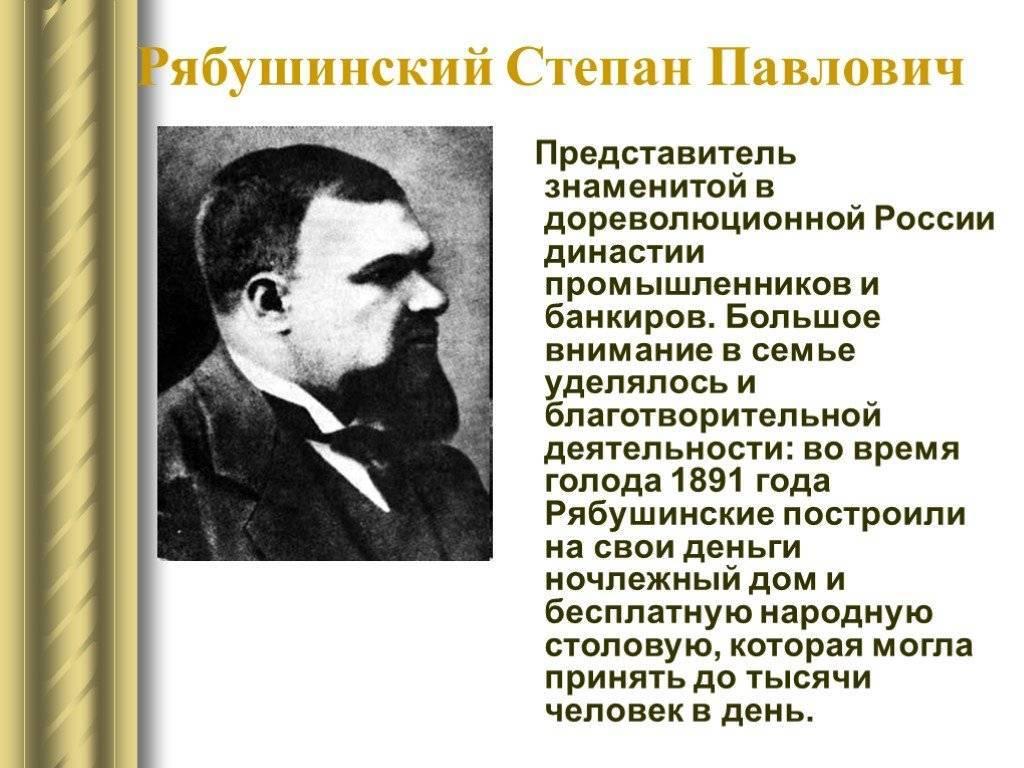 Рябушинский павел михайлович. 50 знаменитых бизнесменов xix – начала xx в.