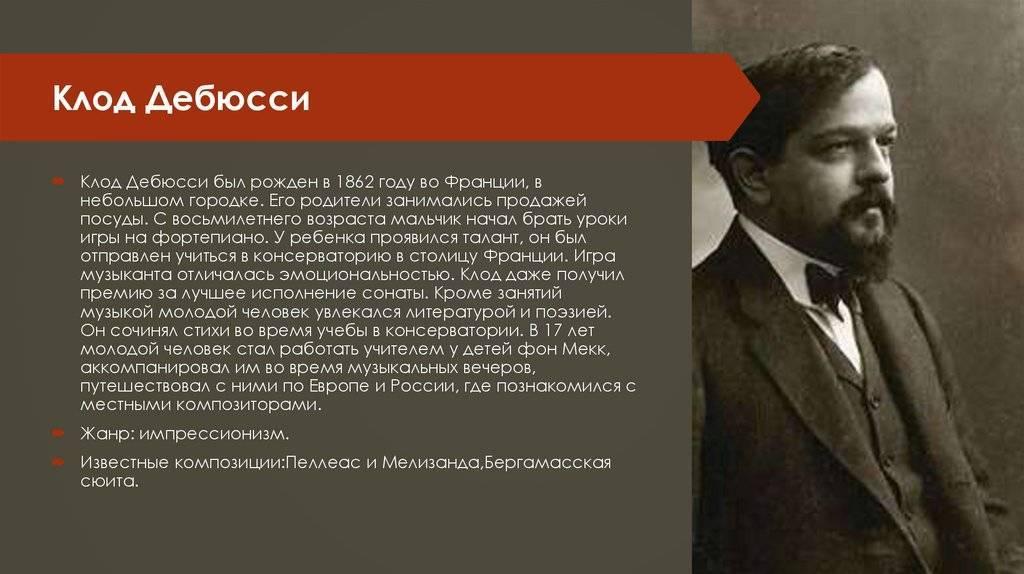 Дебюсси клод - биография, новости, фото, дата рождения, пресс-досье. персоналии глобалмск.ру.