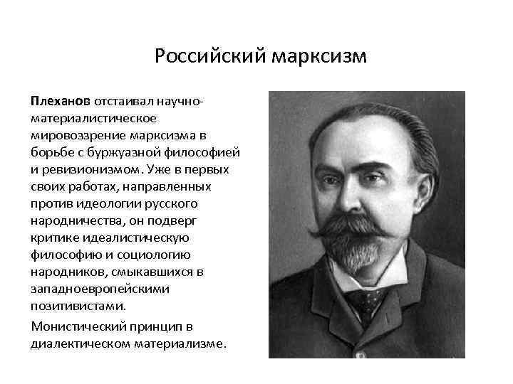 Биография плеханова