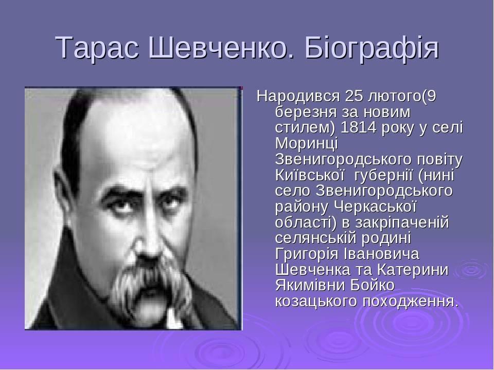 Поэт тарас шевченко: биография поэта