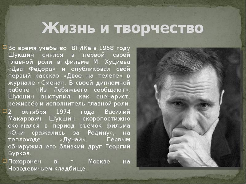 Шукшин василий макарович — краткая биография | краткие биографии