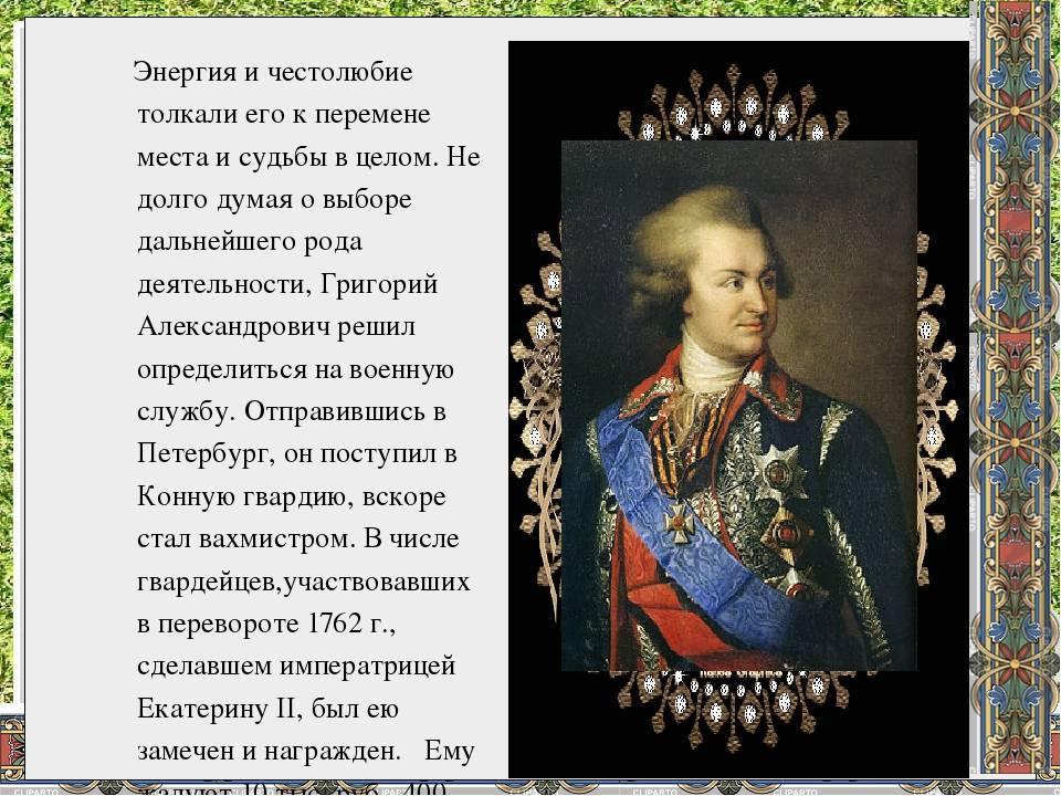 Григорий потёмкин - биография, информация, личная жизнь