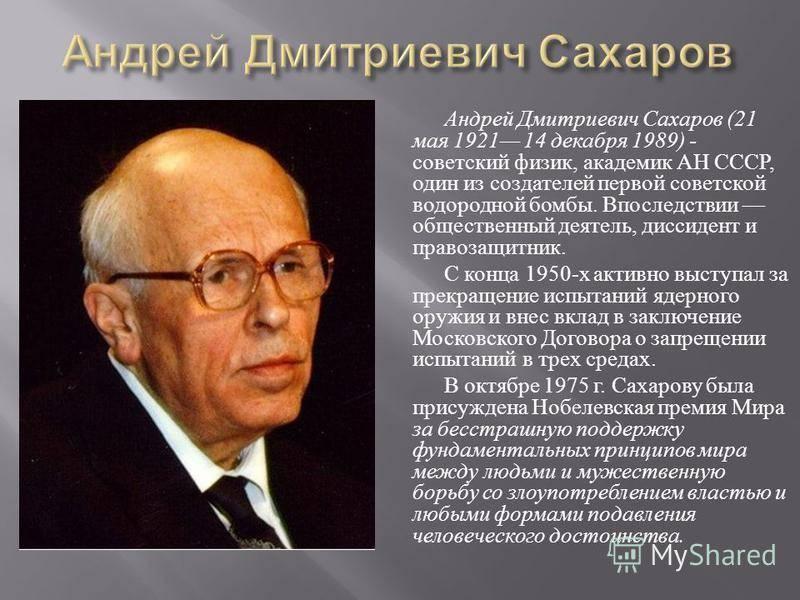 Биография сахарова