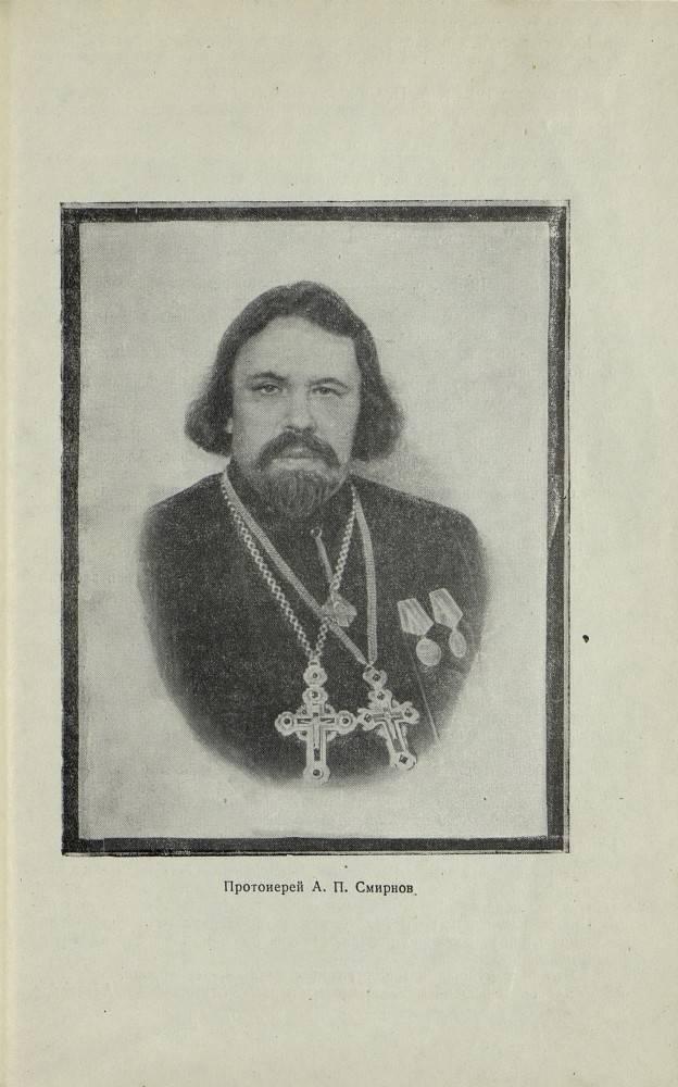 Алексей смирнов - биография, информация, личная жизнь, фото, видео