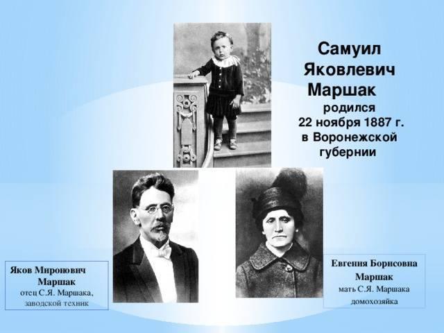 Интересные факты о жизни самуила яковлевича маршака, биография, личная жизнь, творческий путь