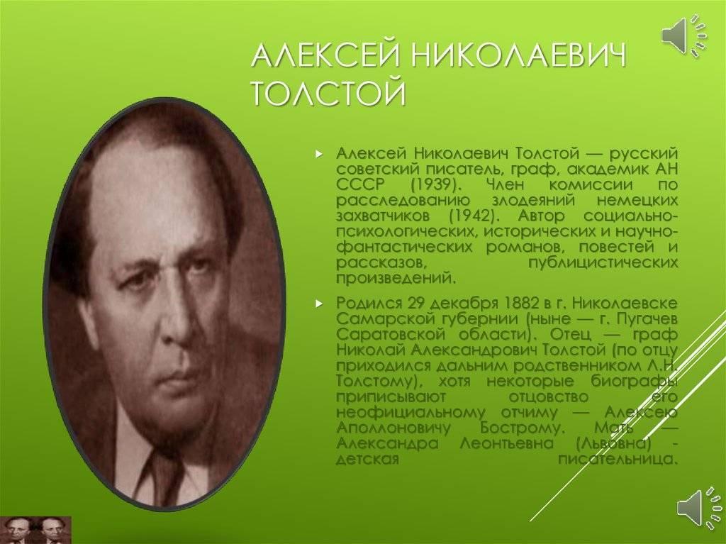 Толстой, алексей николаевич