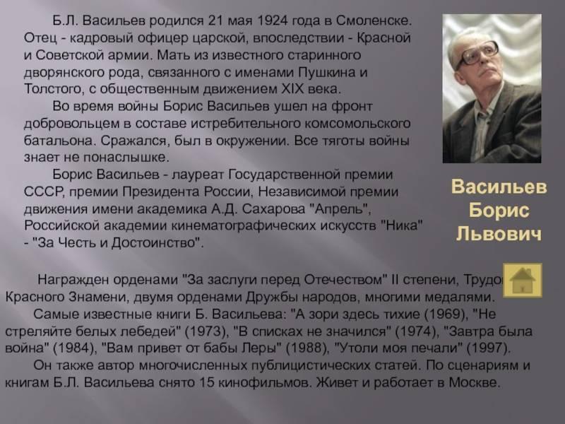 Борис васильев — интересные факты из жизни и биографии | vivareit