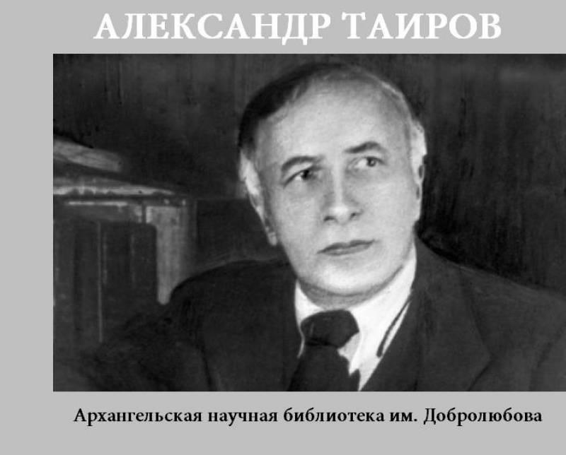 Wikizero - таиров, александр яковлевич