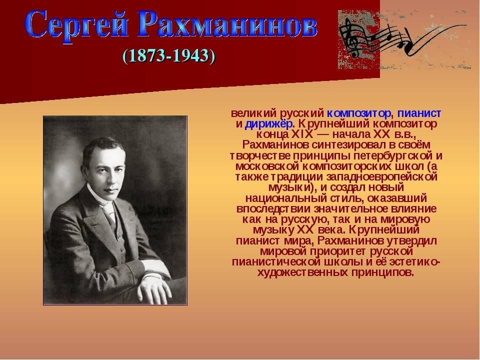 Великие композиторы мира. списки и справочники