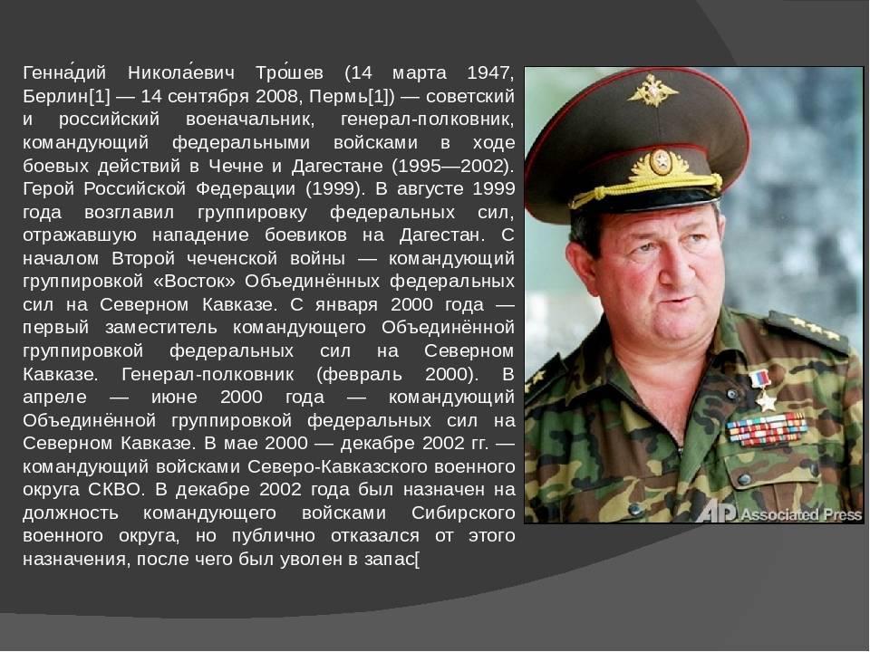 Трошев Геннадий Николаевич