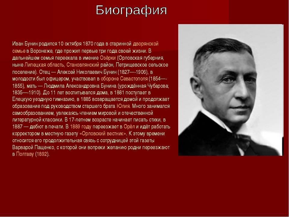 Презентация к уроку по теме «биография и. а. бунина»