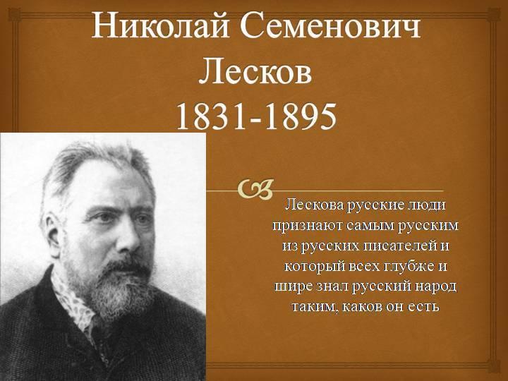 Николай лесков - биография, личная жизнь, фото