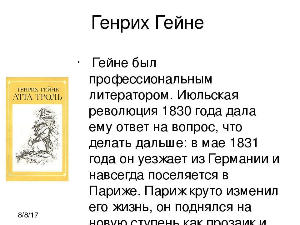 Гейне, генрих — википедия